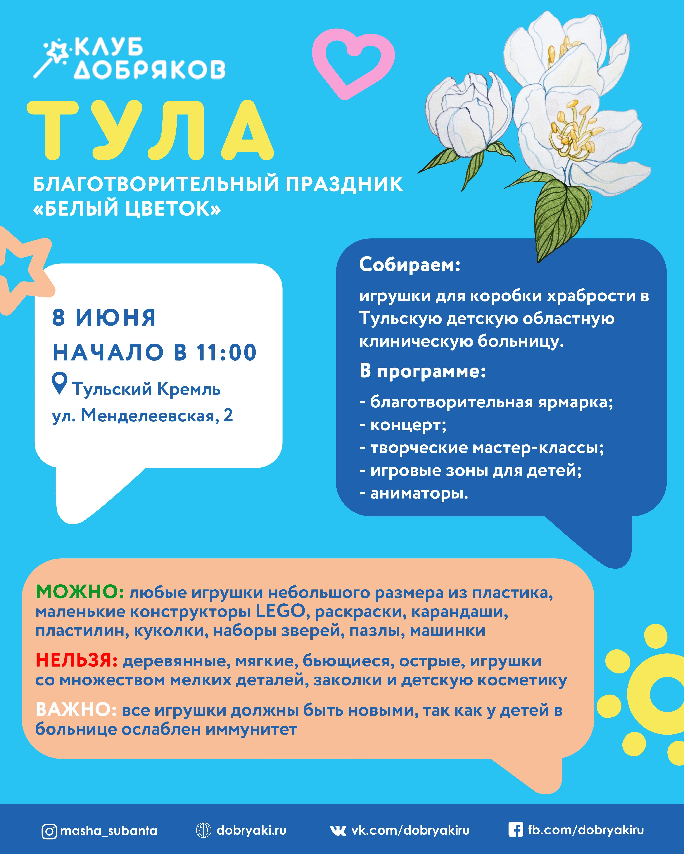 Благотворительный праздник в Туле с Клубом добряков