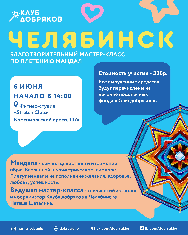 Мастер-класс по плетению мандал в Челябинске