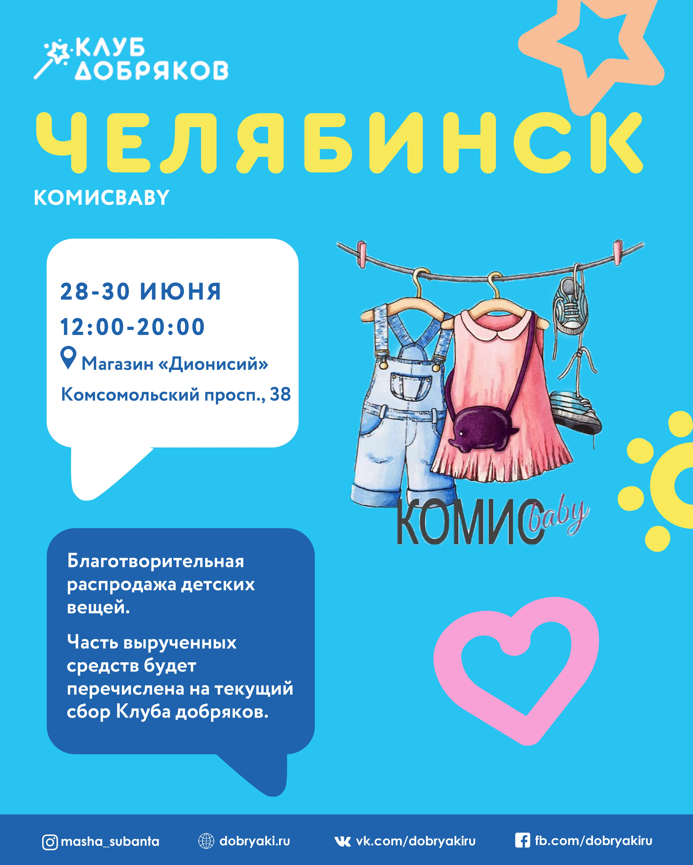 В Челябинске пройдет благотворительная распродажа