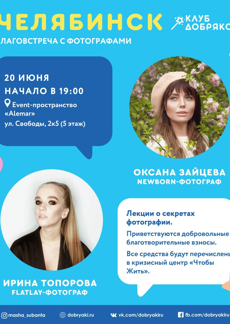 В Челябинске состоится благовстреча с фотографами