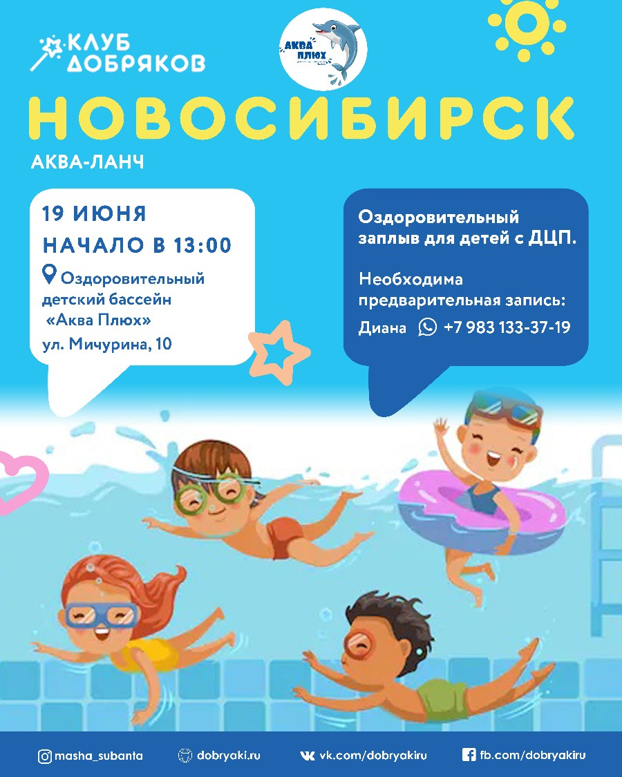 В Новосибирске пройдет заплыв для детей с ДЦП