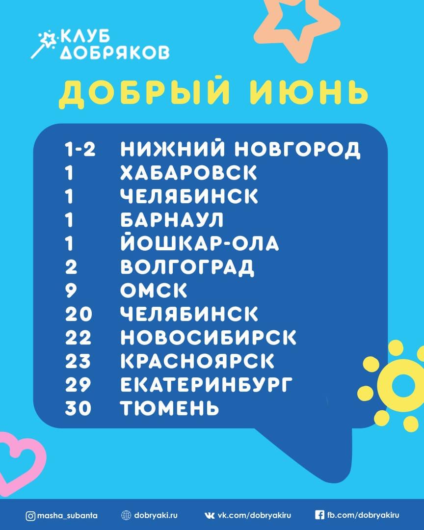 Добряковские мероприятия в июне