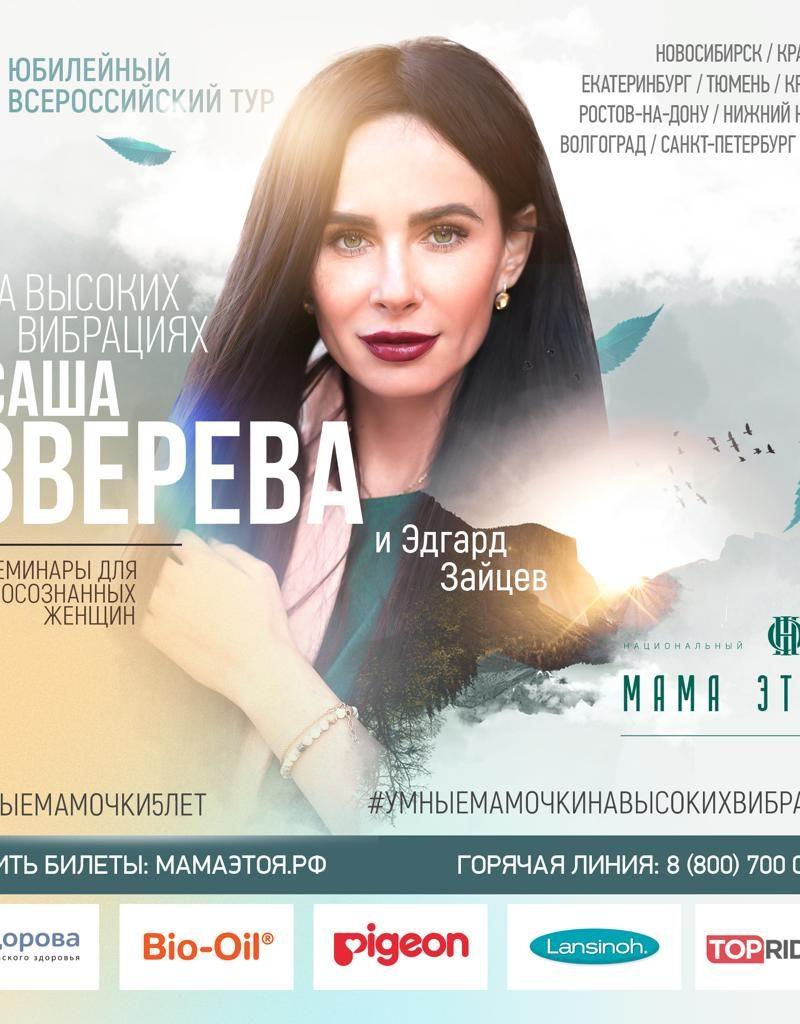 Клуб добряков участвует в семинаре Саши Зверевой