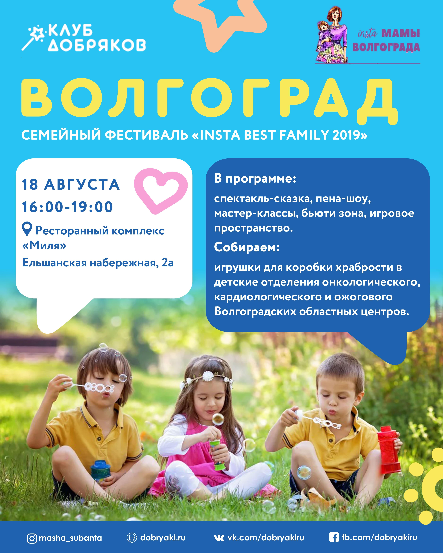 """В Волгограде пройдет семейный праздник """"Insta Best Family 2019"""" с участием добряков"""