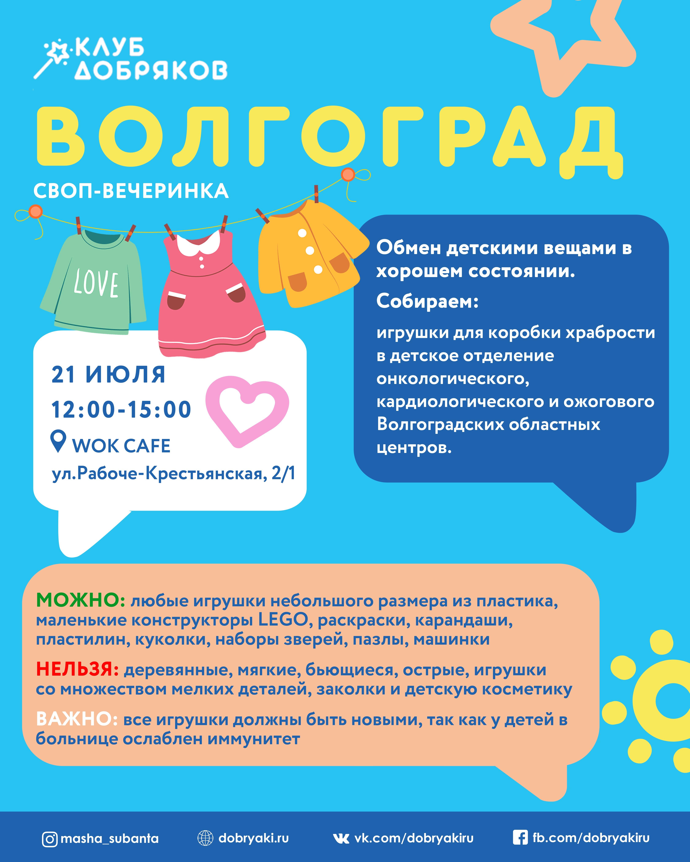 В Волгограде пройдет обмен-вечеринка