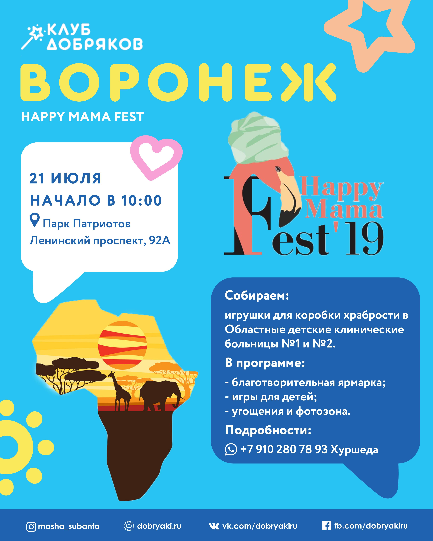 В Воронеже пройдет Happy Mama Fest с участием добряков