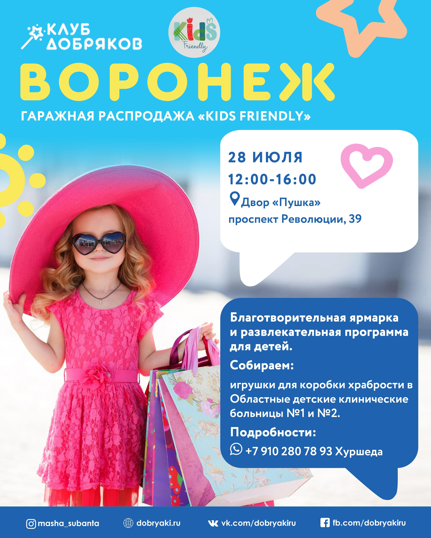 В Воронеже пройдет благотворительная гаражная распродажа