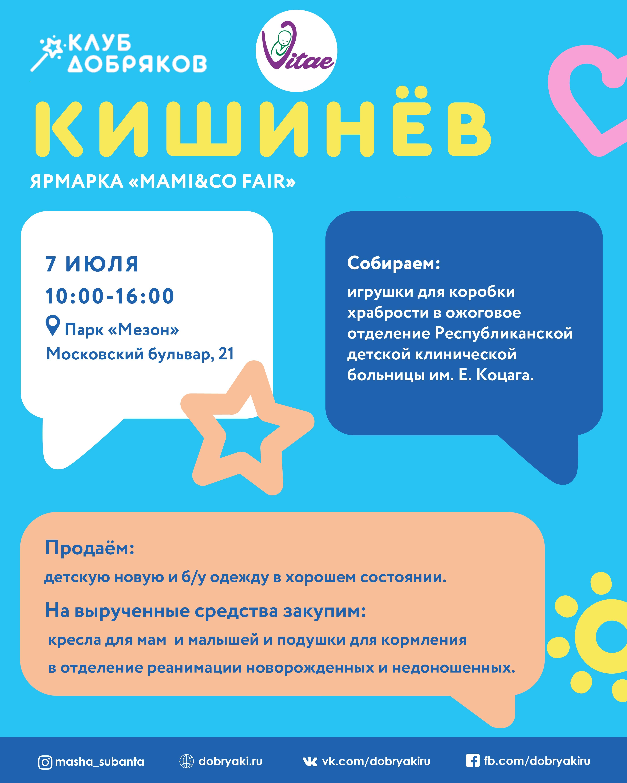 Клуб добряков в Молдове приглашает всех на воскресную ярмарку