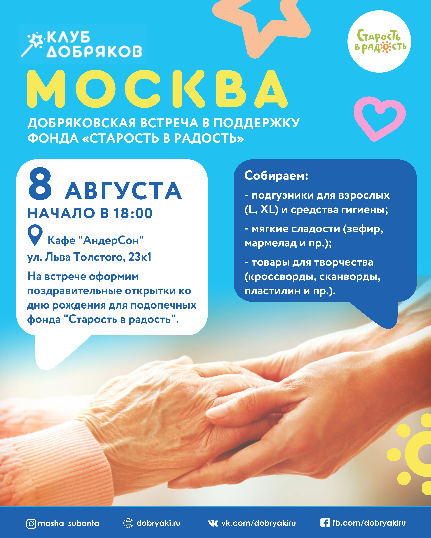 Клуб добряков проведет встречу в поддержку фонда «Старость в радость»