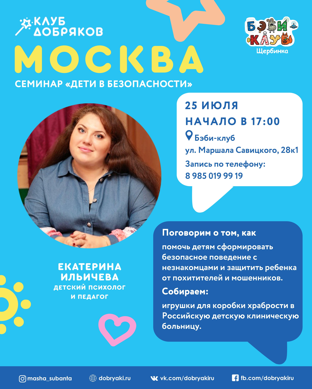 В Москве состоится семинар с психологом для родителей