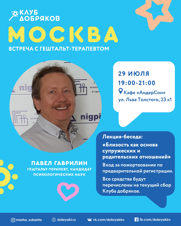 В Москве состоится добряковская встреча с гештальт-терапевтом