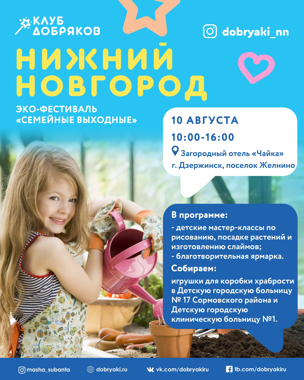 Нижегородские добряки приглашают на благотворительную ярмарку и мастер-классы