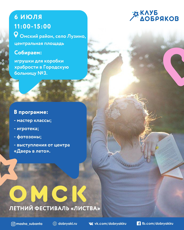 Добряки приглашают на омский летний фестиваль «Листва»