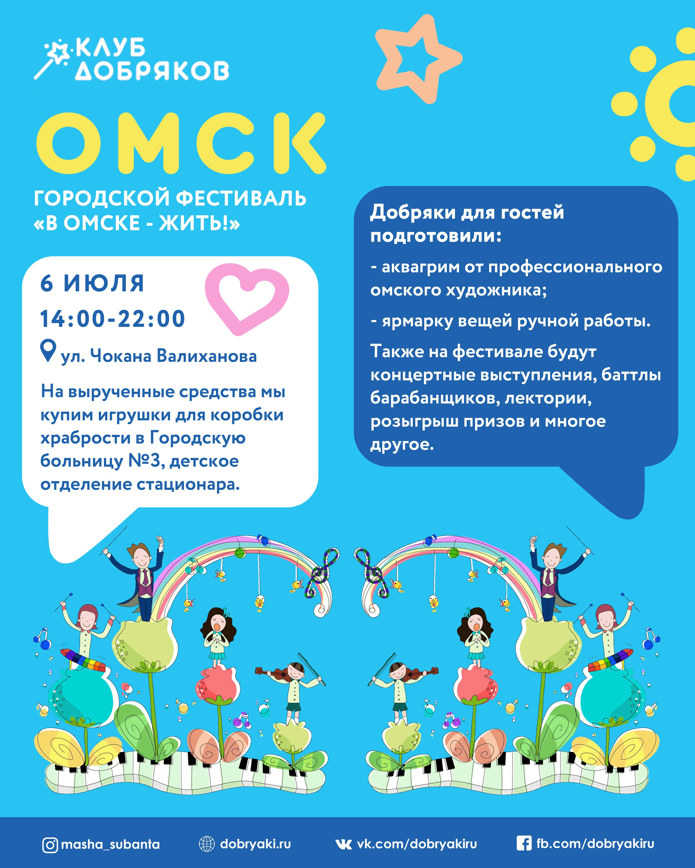 Клуб добряков в Омске приготовил развлечения для гостей фестиваля