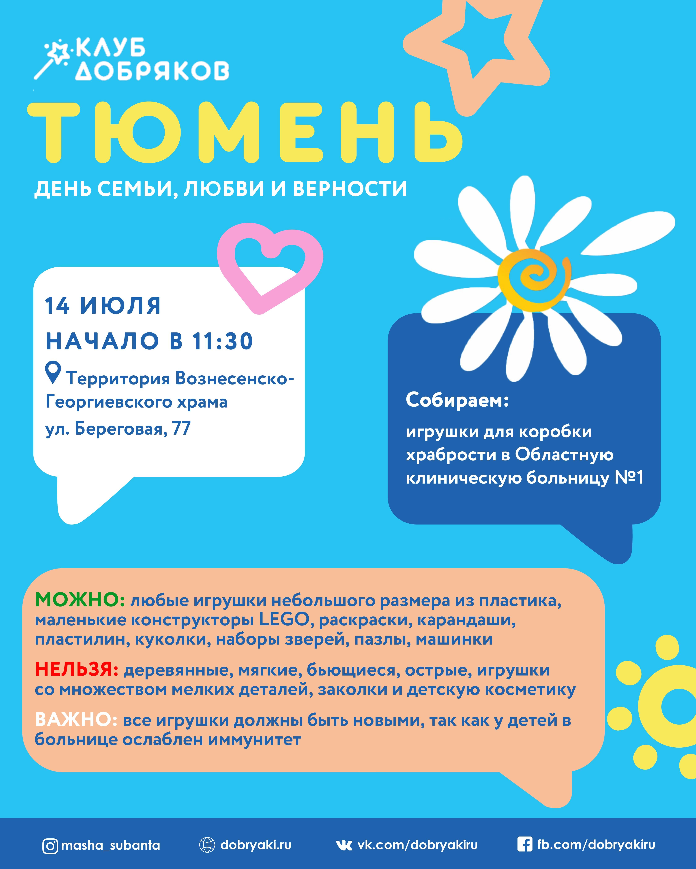 В Тюмени пройдет большой праздник в честь Дня семьи, любви и верности