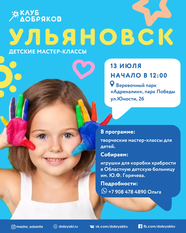 Добряки Ульяновска приготовили  в Ульяновске