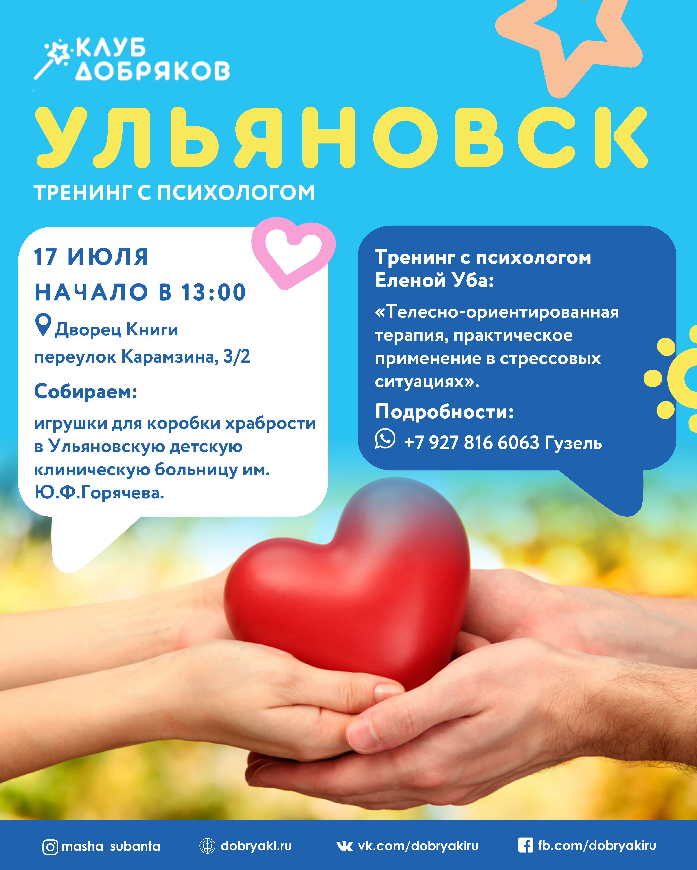 В Ульяновске лекцию для добряков проведет психолог
