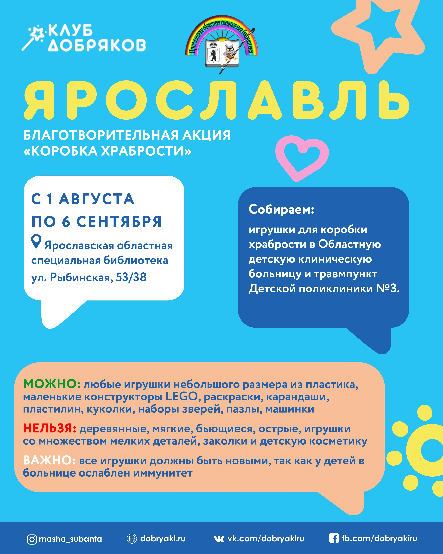 """Акцию """"Коробка храбрости"""" поддержит Ярославская областная библиотека"""