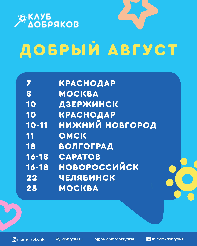 Добряковские мероприятия в августе