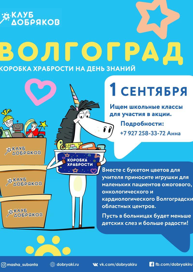 """В Волгограде пройдет акция """"Коробка храбрости на День знаний"""""""