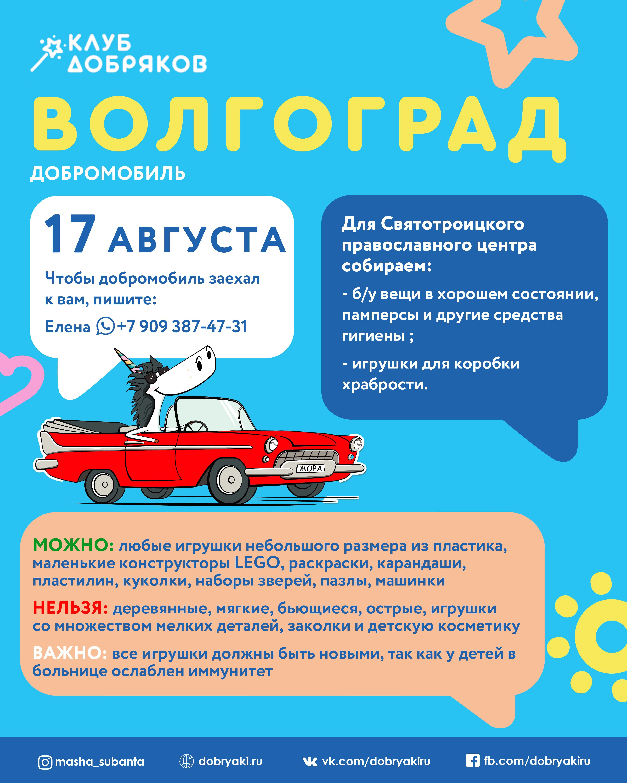 По Волгограду проедет Добромобиль