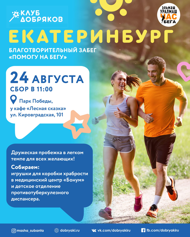Жители Екатеринбурга могут поучаствовать в благотворительном забеге