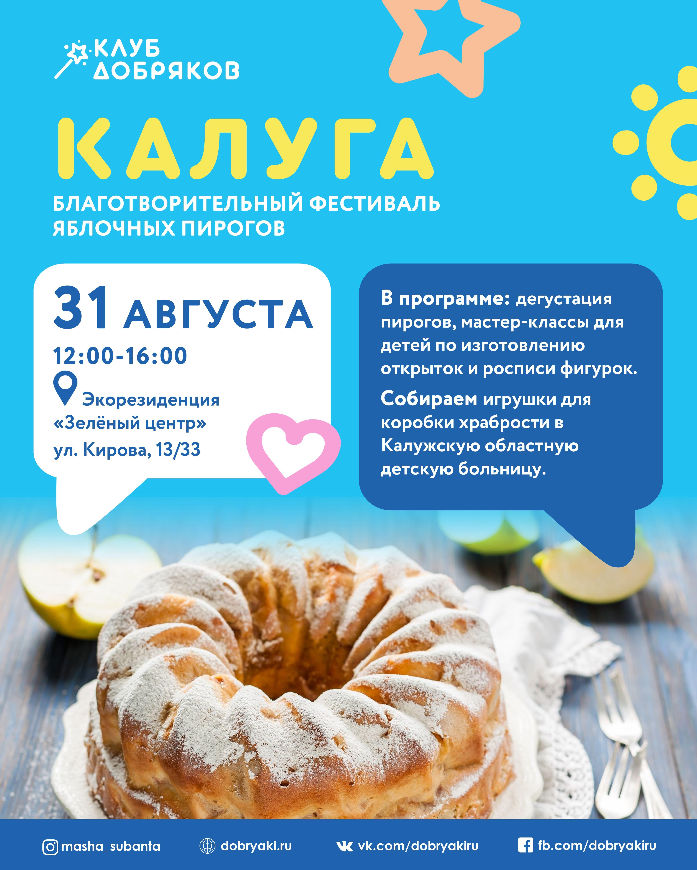 В Калуге состоится благотворительный фестиваль яблочных пирогов