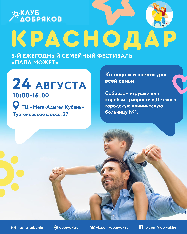 В Краснодаре соберут коробку храбрости на фестивале «Папа может!»