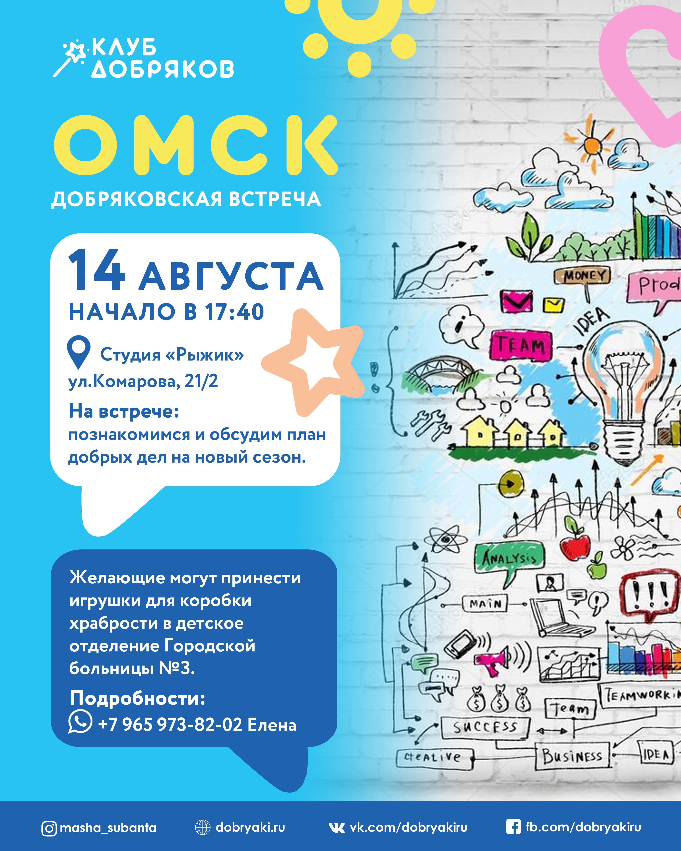 В Омске пройдет встреча волонтеров