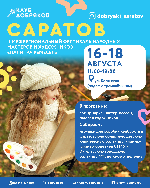 В Саратове игрушки соберут на фестивале народных мастеров