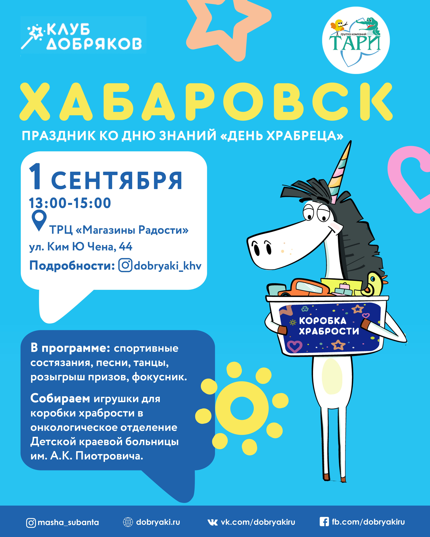 Хабаровские добряки приглашают жителей города на День Храбреца