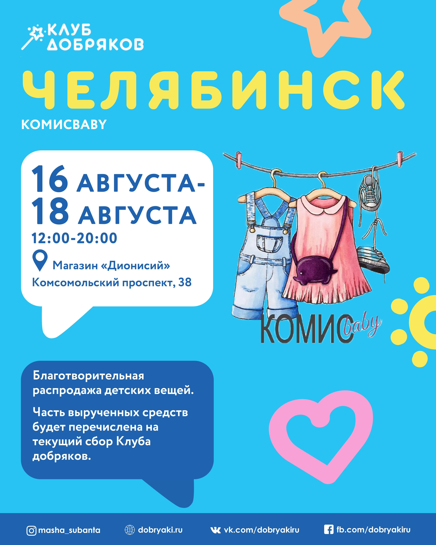 В Челябинске пройдет благотворительная расподажа