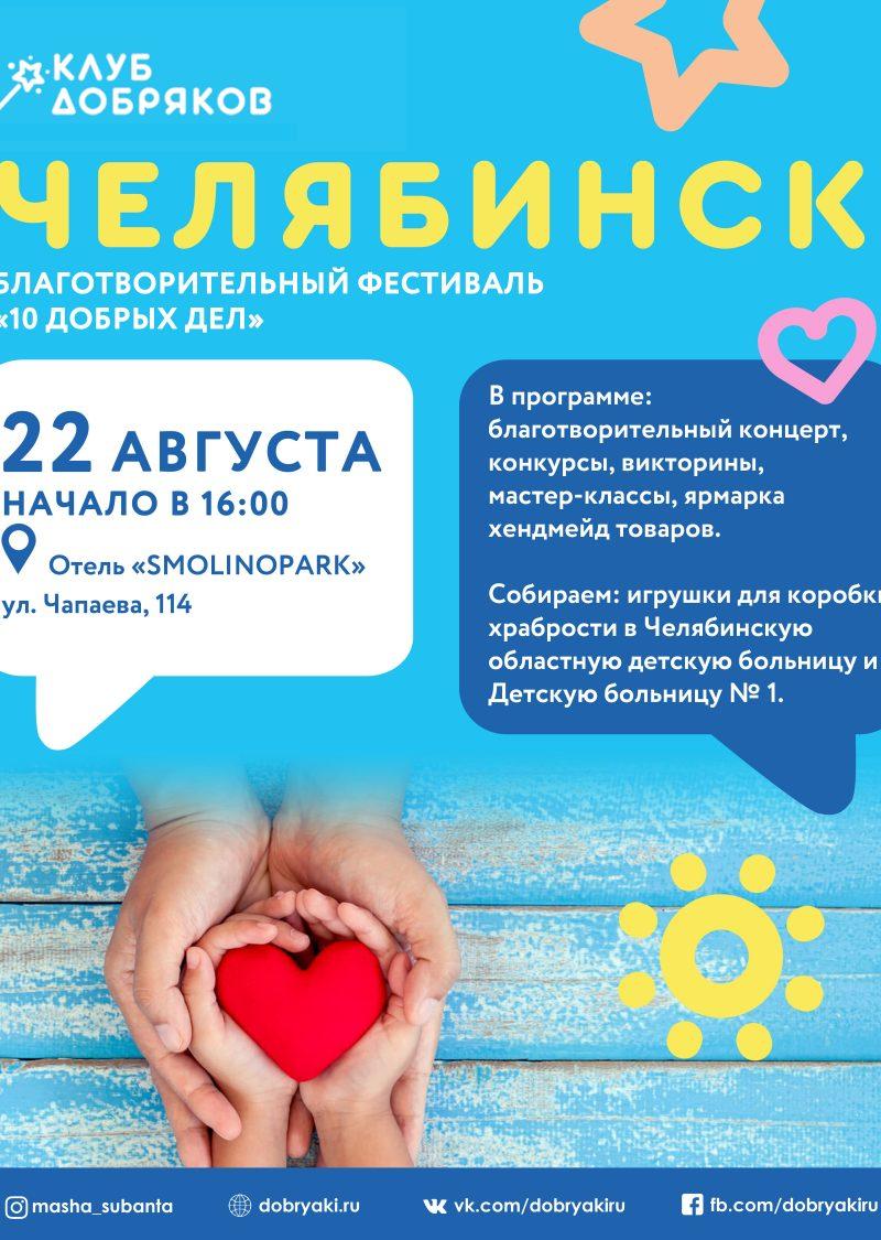 """В Челябинске устроят благотворительный фестиваль """"10 добрых дел"""""""