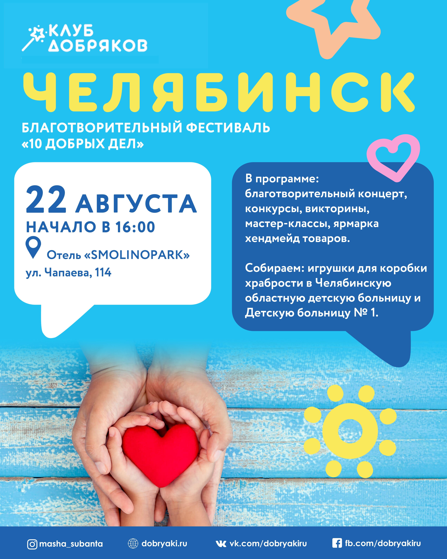 В Челябинске устроят благотворительный фестиваль «10 добрых дел»