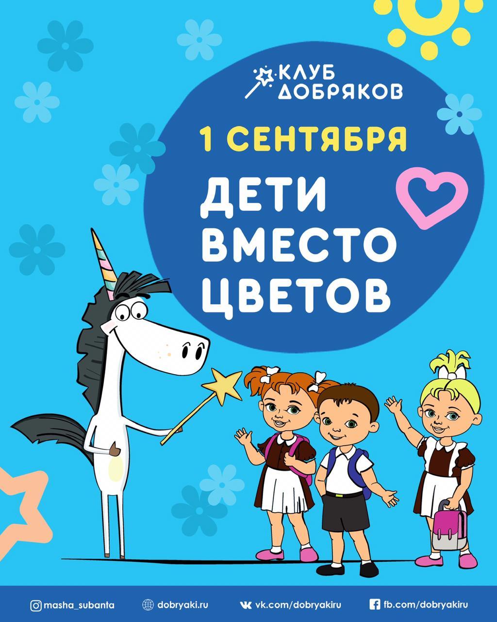 """Клуб добряков присоединится к акции """"Дети вместо цветов"""""""