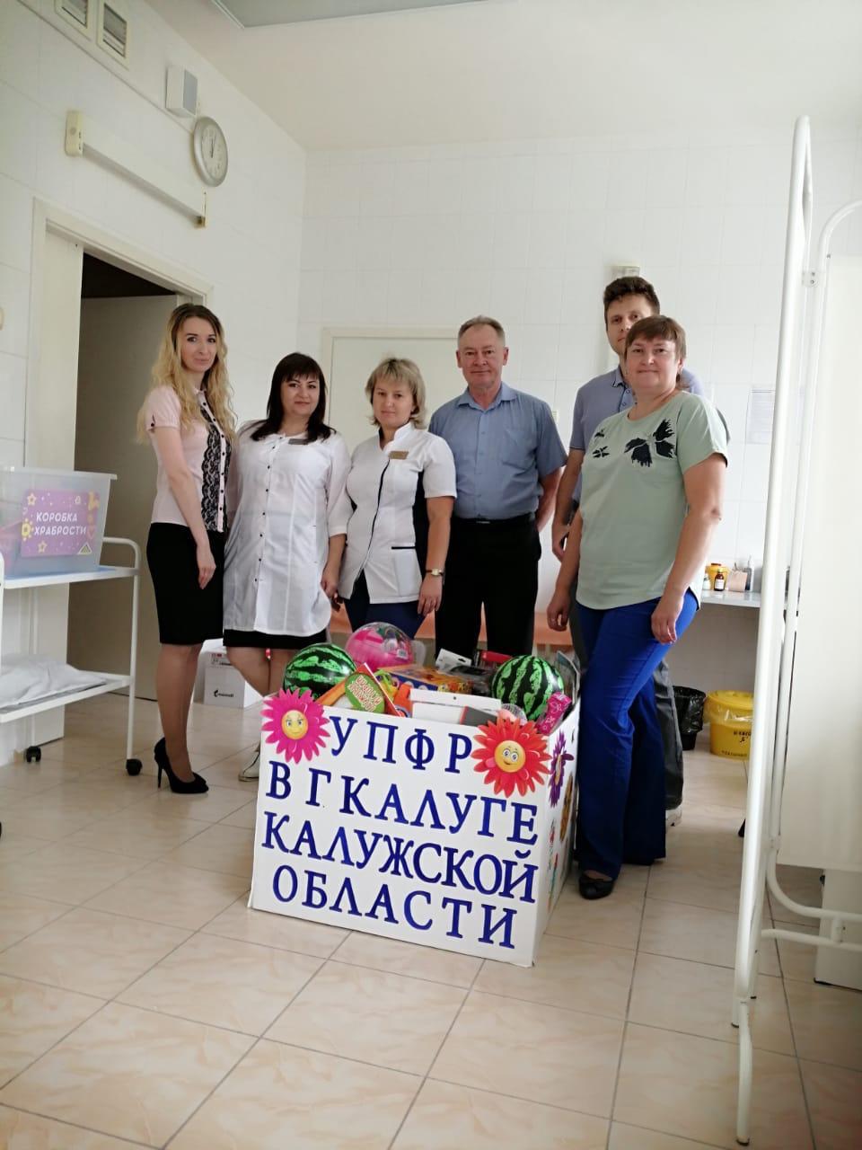 Сотрудники управления Пенсионного фонда в Калуге собрали коробку храбрости