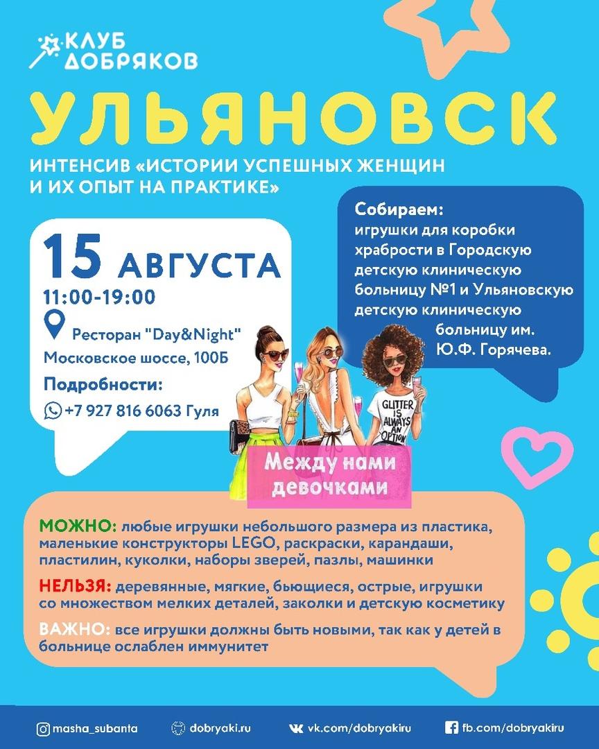 Клуб добряков в Ульяновске соберет коробки храбрости на женском интенсиве