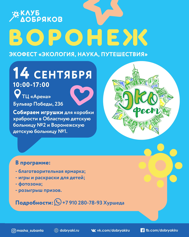 Воронежские добряки участвуют в Экофесте