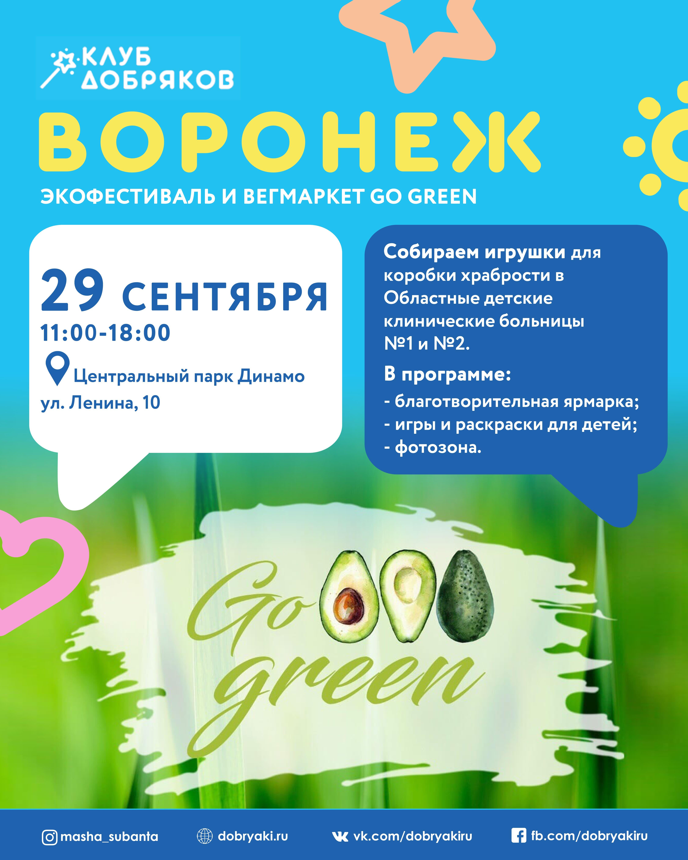 В Воронеже пройдет экофестиваль и вегмаркет GoGreen