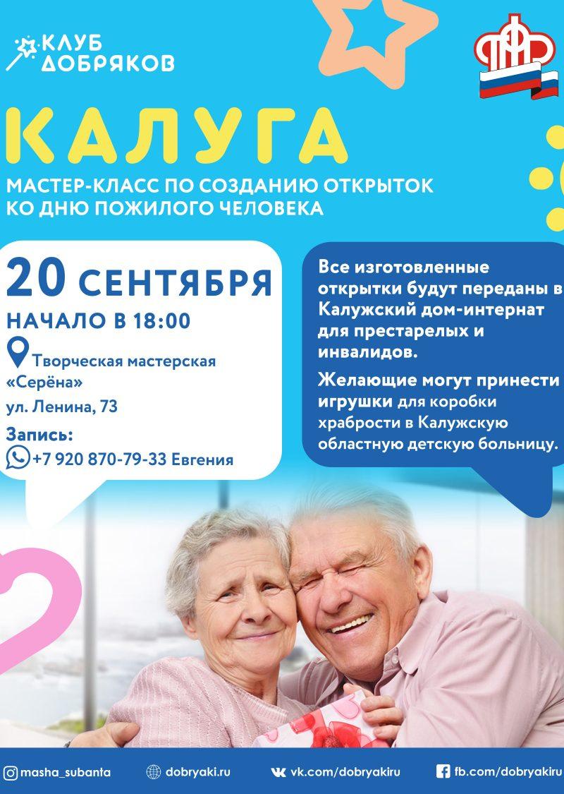 В Калуге добряки сделают открытки для подопечных дома престарелых