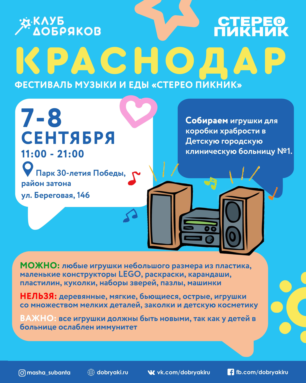 Краснодарские добряки участвуют в СтереоПикнике