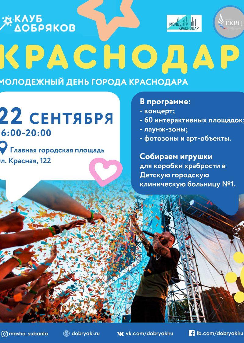 Добряки отметят 226-ой день рождения Краснодара