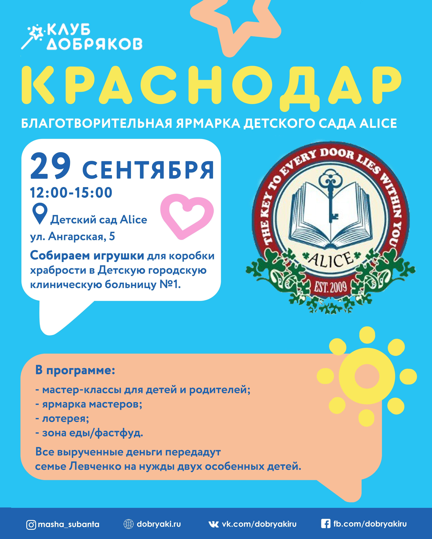 В Краснодаре пройдет благотворительная ярмарка при при поддержке Клуба добряков