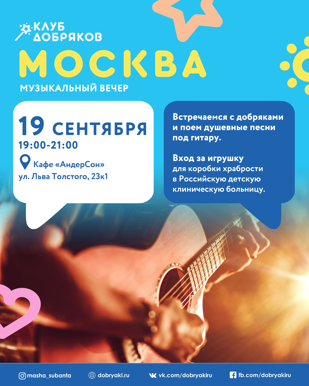 Добряки встретятся в Москве на музыкальном вечере