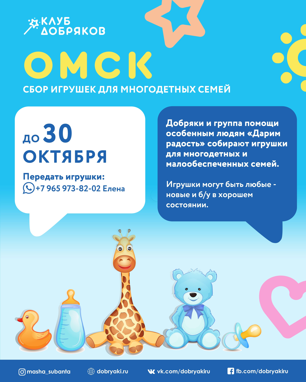 Омские добряки предлагают собрать игрушки для многодетных семей
