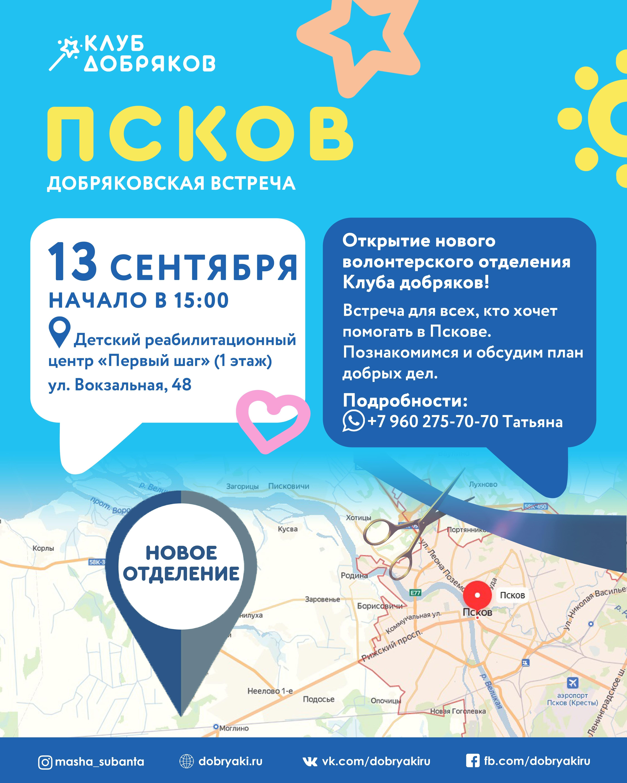 В Пскове появится волонтерское отделение Клуба добряков
