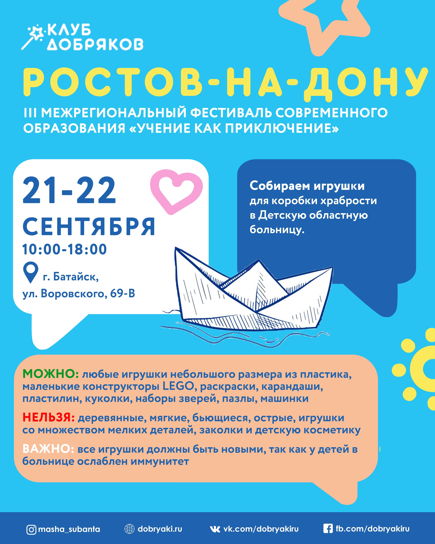 Ростовские добряки участвуют в фестивале «Учение как приключение»