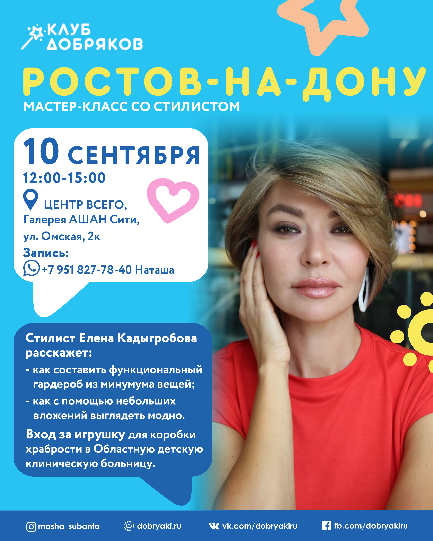 Ростовские добряки приглашают на мастер-класс со стилистом