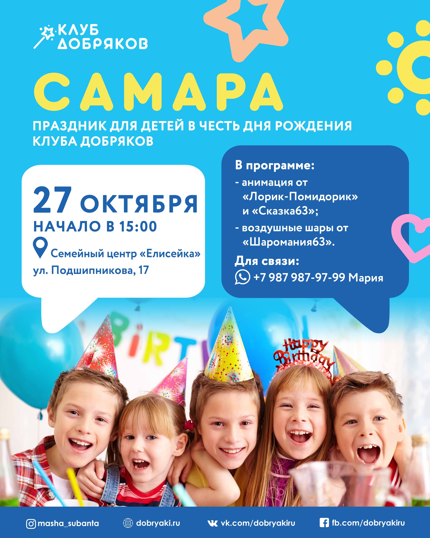 В Самаре устроят детский праздник
