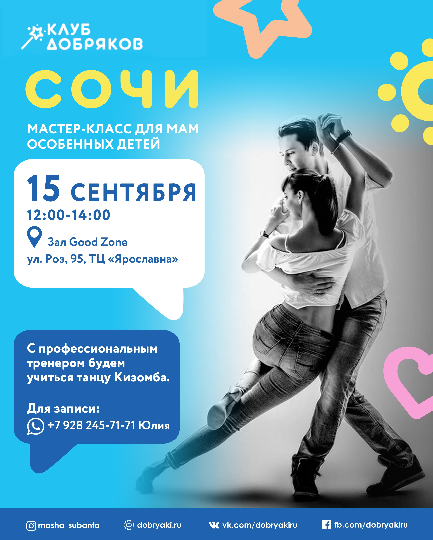 В Сочи мам особенных детей ждет танцевальный мастер-класс